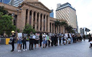 「11‧2國際求援」集會  澳布里斯本響應