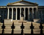 假如撤销对中国的关税,美国会后悔莫及。图为美国财政部的大楼。(ANDREW CABALLERO-REYNOLDS/ Getty Images)