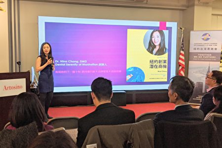 在纽约开牙医诊所的Nina Chang向大家分享她的创业历程。