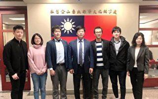 亞洲硅谷創業英雄營團員 拜訪駐舊金山台北經文處
