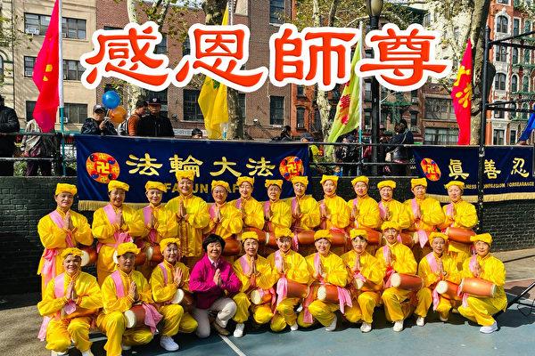 感恩节 纽约腰鼓队法轮功学员谢师尊(上)