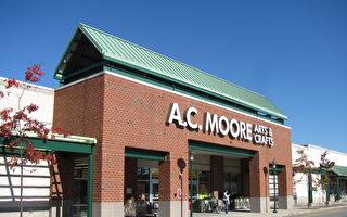 A.C. Moore将关闭其所有分店