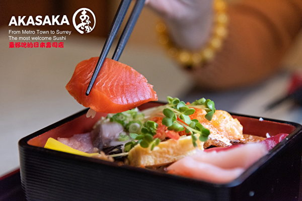 大溫哥華地區素里的赤阪日本餐廳(Akasaka BBQ & Sushi),前身是獲得旅行顧問(Tripadvisor)的五星級評分的本拿比Satomy壽司店,廣受食客們的稱讚。
