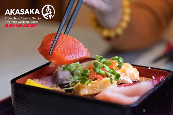 大温哥华地区素里的赤阪日本餐厅(Akasaka BBQ & Sushi),前身是获得旅行顾问(Tripadvisor)的五星级评分的本拿比Satomy寿司店,广受食客们的称赞。