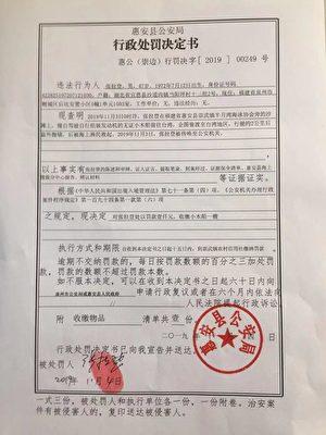 張拉登冒死偷渡台灣海峽,被罰款1000元,收繳小木船。(受訪者提供)