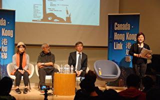 多伦多论坛:香港坚持抗争 中共必定垮台