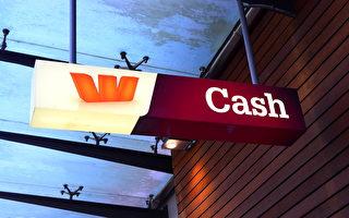 西太平洋银行新西兰分行实现利润9.64亿元