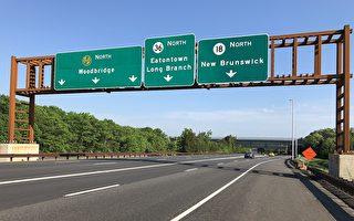 新澤西2018年10条最危險公路