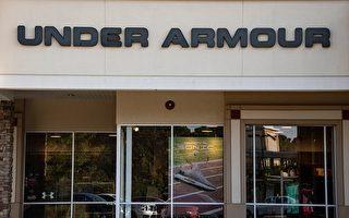 运动用品商Under Armour遭美司法部调查