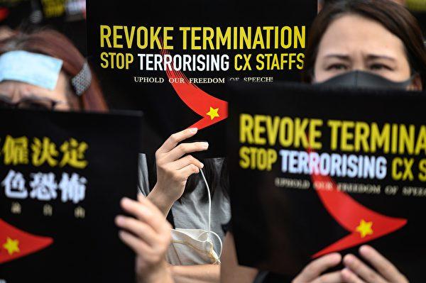 香港反送中抗爭未見緩和,對航空業產生影響。圖為國泰航空公司員工抗議因支持反送中遭到解雇。(PHILIP FONG/AFP via Getty Images)