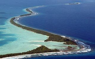 图瓦卢拒绝中共人造岛提议 坚持友台关系