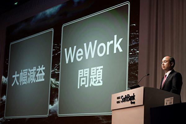 软银14年来首亏 孙正义反省WeWork投资