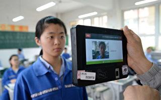 中国式面部识别技术进维州学校 引争议