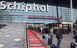 荷兰惊传劫机 欧航澄清是乌龙事件