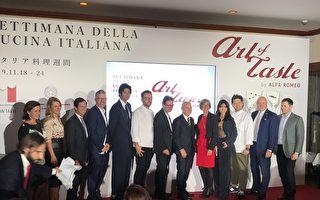 日本舉行2019年「義大利美食週」