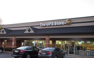 圣诞购物高峰将临  UPS推Access Point定点递送