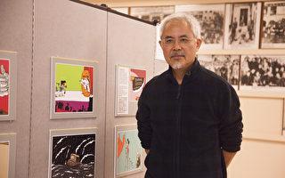 尊子漫画展抵旧金山  关注香港未来走向