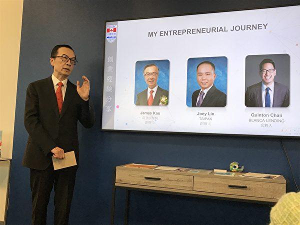 圖:卑詩台灣商會舉辦講座,揭開企業創業成功的祕笈。(邱晨/大紀元)