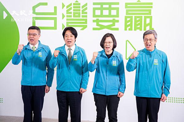 中華民國總統蔡英文(右2)11月17日召開記者會宣佈,副手為前行政院長賴清德(左2),並與民進黨主席卓榮泰(左1)、副總統陳建仁(右1)一起呼喊口號。(陳柏州/大紀元)
