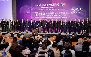 人才循環大聯盟高峰會 AIT處長:推動台美人才流通