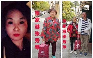 上海進博會 全國各地政府忙抓訪民