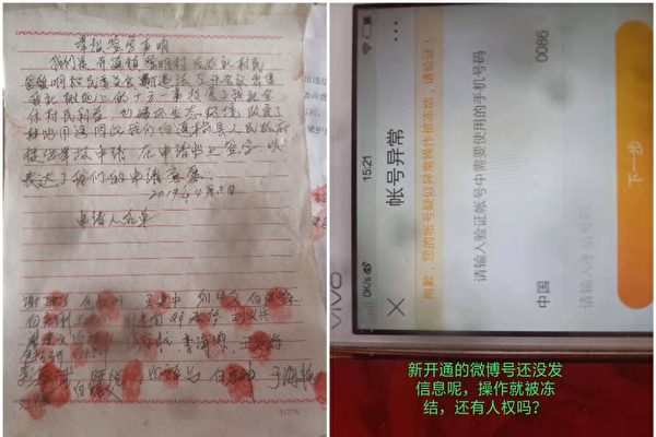 吉林村官侵吞大量集体资产 村民举报遇阻