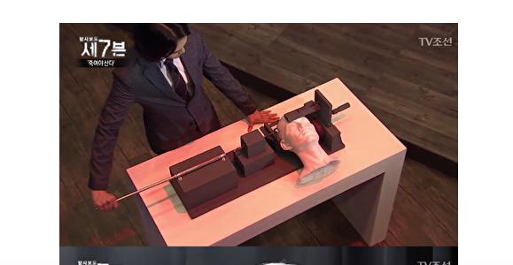 南韓電視台「TV朝鮮」紀錄片《調查報告7》欄目,播出中國發明的「原發性腦幹損傷撞擊機」模擬圖。(電視截圖)