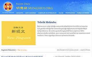 明慧网土耳其语网站正式开通