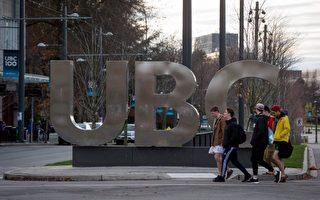 11月5日,卑詩大學(UBC)成爲加拿大首個5G智能校園。(加通社)