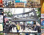 【2019盘点】香港人反共的十大高潮
