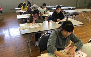 纽约侨校书法比赛 白人姊妹展繁体字之美
