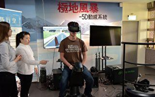 复健不再枯燥  屏东大学研发VR骑马复健