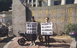 福州女子控诉医生失职 撒传单为亡父讨公道