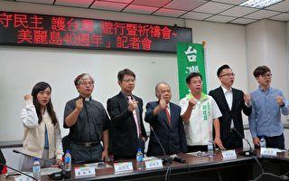 美丽岛40周年集会游行 民团吁携手护台湾