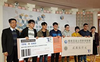 嘉大学生荣获2019纤维混凝土保龄球竞赛第1名
