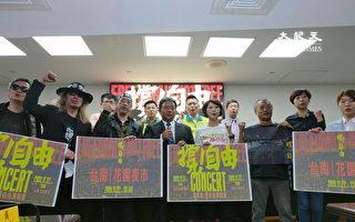 支持香港反送中 南市議會辦演唱會