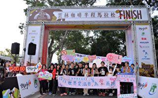 响应世界爱滋日 云林呼吁正确认知爱滋病