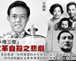 林辉:國家足球隊頭號前鋒文革緣何自殺?