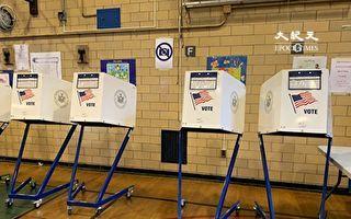 普选结果:纽约人通过全部5个公投问题