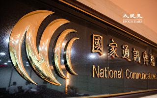 剔除红媒 台基进党主席:民主防卫国安问题