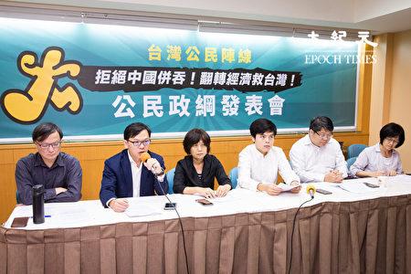 面對中共的威脅,為確保台灣民主體制能延續,「台灣公民陣線」7日舉行記者會,對於2020選舉及國家發展願景提出14項「公民政綱」。(陳柏州/大紀元)
