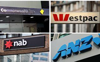 澳洲四大銀行貸款客戶不滿 四分之一要離開