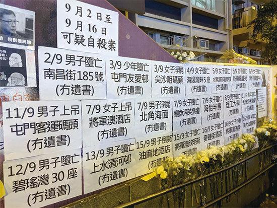 2019年9月20日晚上,在港鐵太子站B1出口處民眾上香及獻花以拜祭亡魂。圖為牆面貼上可疑的「自殺」者名單。(黃曉翔/大紀元)