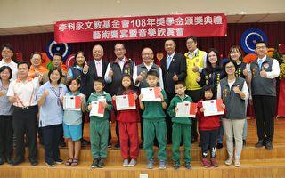 李科永文教基金會頒發獎學金  勉孩子們專心向學