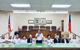 羅省中華會館成立130年 發刊紀念精神永存
