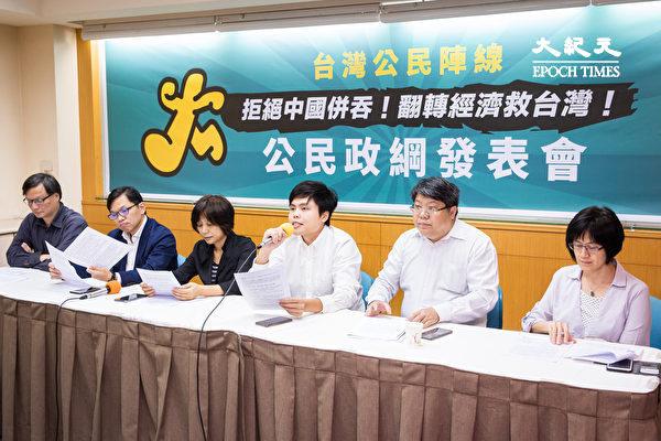 面對中共的威脅,為確保台灣民主體制能延續,「台灣公民陣線」7日舉行記者會,對於2020選舉及國家發展願景提出14項「公民政綱」。圖右2為台灣公民陣線發起人賴中強律師。(陳柏州/大紀元)