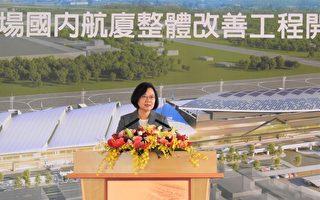 台中機場航廈擴建 國道三號也能直達