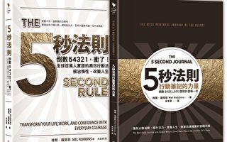 【书摘】五秒法则行动笔记的力量:我怎么发现五秒法则的