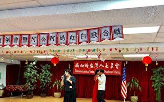 迎感恩节 南加州台湾人长辈会办歌唱比赛