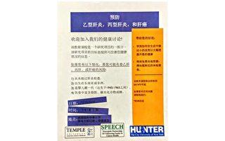 预防肝炎和肝癌讲座 12/10华埠举办